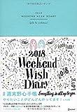 WEEKEND WISH DIARY 週末野心手帳 2018 ブルー