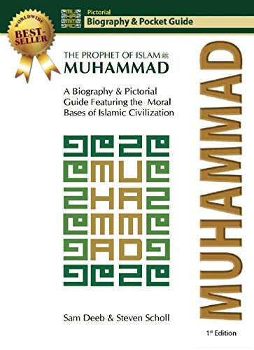 Muhammad Prophet Islam Biography Pictorial product image