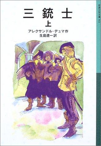 Three Musketeers <on> (Iwanami Bunko boy) (2002) ISBN: 4001145618 [Japanese Import] pdf epub