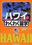 """ハワイわくわく留学 (""""Waku‐waku""""study abroad)"""