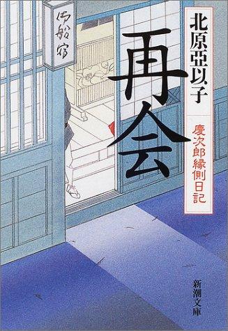 再会 慶次郎縁側日記 新潮文庫