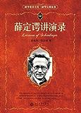 薛定谔讲演录 (科学元典丛书,科学素养文库)