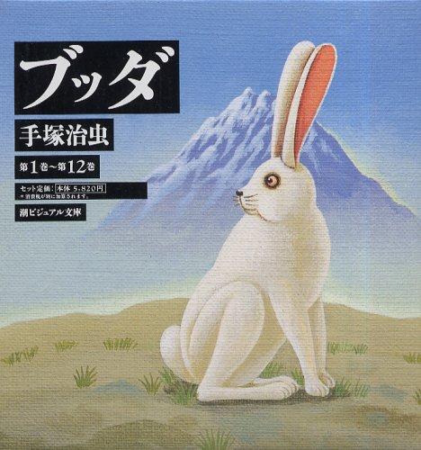 ブッダ全12巻漫画文庫 (潮ビジュアル文庫)