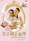 [DVD]王子様の条件~Queen Loves Diamonds~ DVD-BOX1