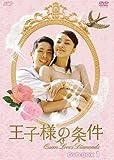 [DVD]王子様の条件~Queen Loves Diamonds~ DVD-BOX1