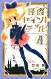 Kaitou Saint Tail New Edition (4) <complete> (KC Deluxe) (2011) ISBN: 4063761630 [Japanese Import]