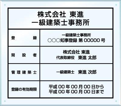 建築士事務所登録票【アクリ製】   B00F29CFA2