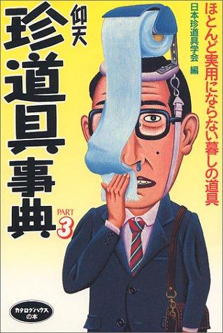 仰天珍道具事典―ほとんど実用にならない暮しの道具〈PART3〉 (カタログハウスの本)
