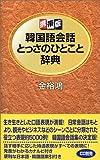 携帯版 韓国語会話とっさのひとこと辞典