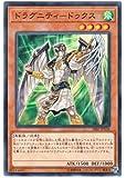 遊戯王 日本語版 18SP-JP104 Dragunity Dux ドラグニティ-ドゥクス (ノーマル)