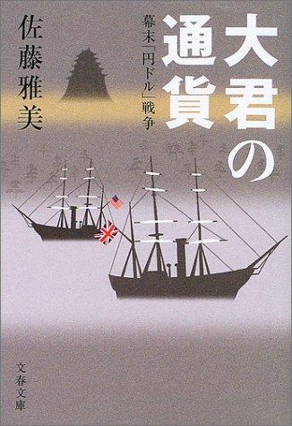 Image result for 幕末円ドル戦争