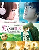 The Liar and His Lover (Region A Blu-ray) (English Subtitled) Japanese Movie a.k.a. Kanojo wa Uso o Aishisugiteru