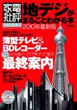 地デジがまるごとわかる本 2010年最新版 (100%ムックシリーズ)