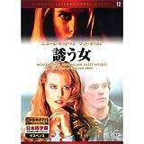 誘う女 EMD-10012 [DVD]