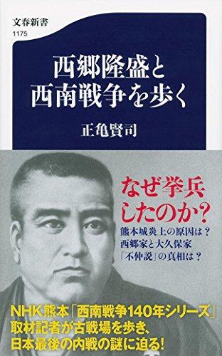 西郷隆盛と西南戦争を歩く (文春新書)
