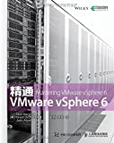 精通VMware vSphere 6