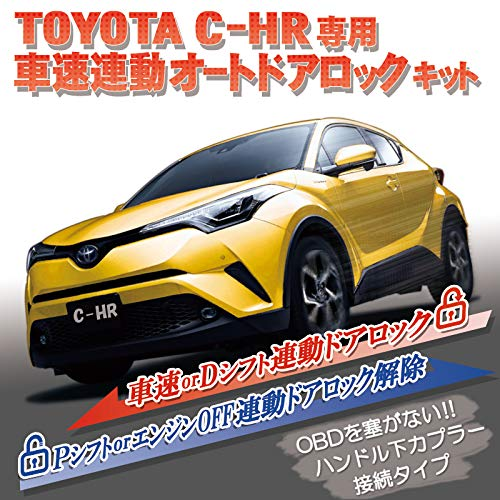 [해외]TOYOTA C-HR 전용 차 속 연동 자동 잠금 키트 C-HR ZYX10 NGX50 차 속 자물쇠P 교대로 잠금 해제 장치 / TOYOTA C-HR Dedicated Car Speed Interlock Kit C-HR ZYX10 NGX50 Car Speed Door LockP Shift Unlock unit