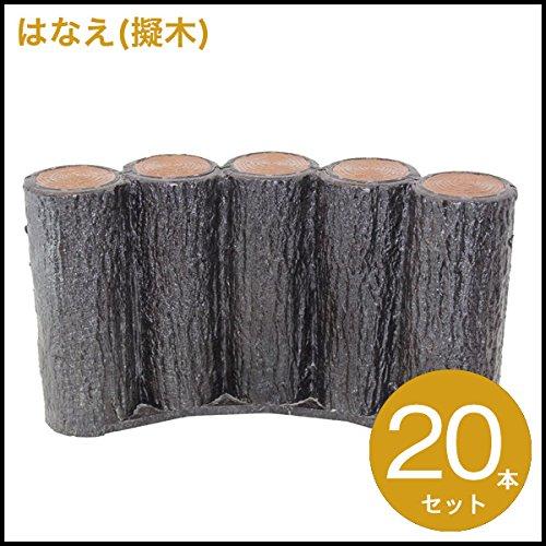 プラ擬木 はなえ80 樹脂製擬木 5連平行アーチ H200 プラスティック擬木 お庭の縁取り 花壇 お庭の間仕切 花壇材 (20本セット) B01N79YWLU 18800   20本セット