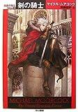 剣の騎士 [永遠の戦士 コルム1] (ハヤカワ文庫SF)