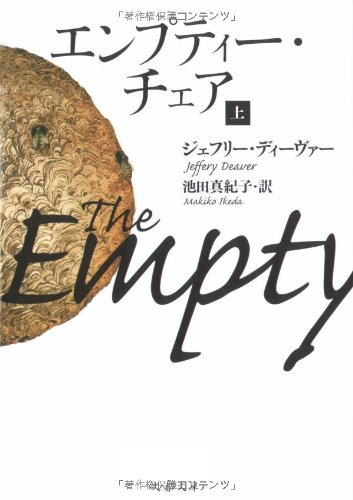 エンプティー・チェア〈上〉 (文春文庫)