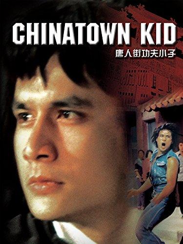 ... Chinatown Kitchen Supplies By Amazon Com Chinatown Kid Fu Sheng Shirley  Yu Shaw Yin ...