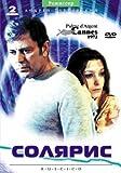 Solaris SOLARIS [DVD] R.U.S.C.I.C.O by Natalya Bondarchuk