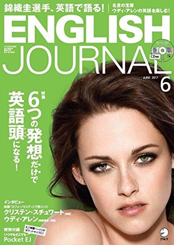 付録・CD付 ENGLISH JOURNAL 2017年6月号