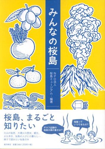 Download Minna no sakurajima ebook