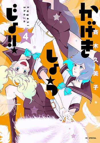 かげきしょうじょ!! 4 (花とゆめコミックス)