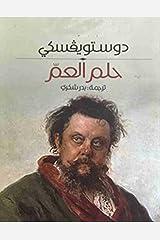 حلم العم (Arabic Edition) Kindle Edition
