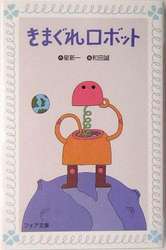 きまぐれロボット (フォア文庫)