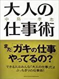「大人の仕事術」中島孝志
