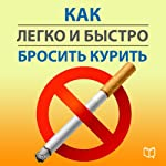 Kak legko i bystro brosit' kurit' [How to Quickly and Easily Quit Smoking] | Karl Lanc
