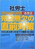 社労士 2006年試験法改正 完全無欠の直前対策