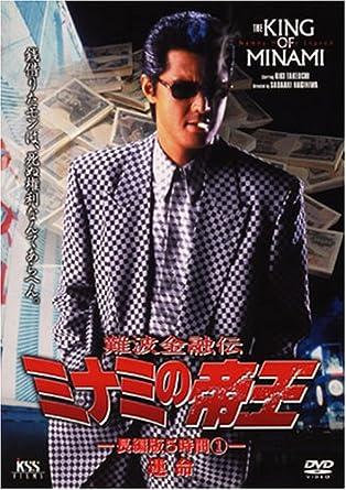 Amazon | 難波金融伝 ミナミの帝王(23)長編版5時間(5枚組) [DVD] | 映画