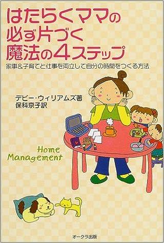 Book はたらくママの必ず片づく魔法の4ステップ_家事&子育てと仕事を両立して自分の時間をつくる方法