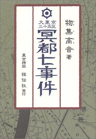 大東京三十五区 冥都七事件