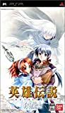 The Legend of Heroes Gagharvtrilogy White Witch [Japan Import]