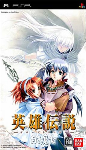 The Legend of Heroes Gagharvtrilogy White Witch [Japan Import] by Bandai