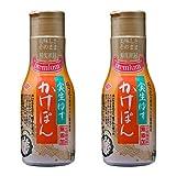 Japanese Seedlings Premium Yuzu Vineger Kakepon 210ml 2 Bottole SET