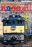 お立ち台通信 vol.3―鉄道写真撮影地ガイド (NEKO MOOK 1268)
