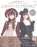 Product review for Handmade Lolita Cosplay Wear Sewing Pattern Book Vol 2 - Japanese Edition