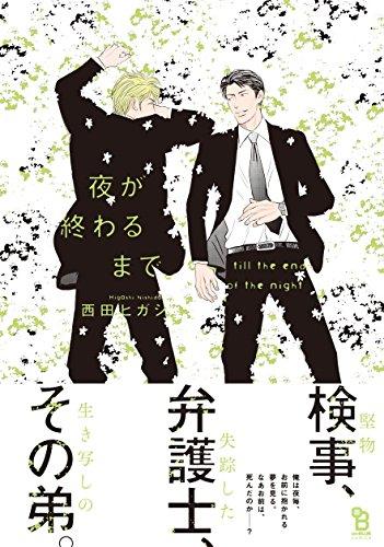 夜が終わるまで (on BLUEコミックス)