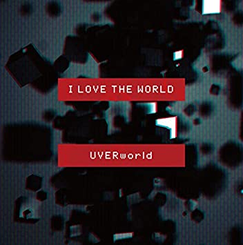 amazon i love the world 初回生産限定盤 dvd付 uverworld j pop