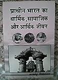 Prachin Bharat ka dharmik, samajik aur arthik jeevan