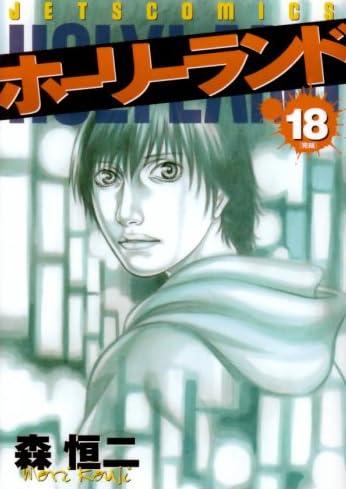 ホーリーランド 第18巻(最終巻)ジェッツコミックス