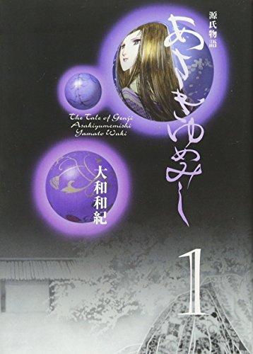 The Tale of Genji Asakiyumemishi Vol.1 (Japanese Edition) By Waki Yamato