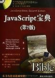 JavaScript宝典(第7版)(附光盘)