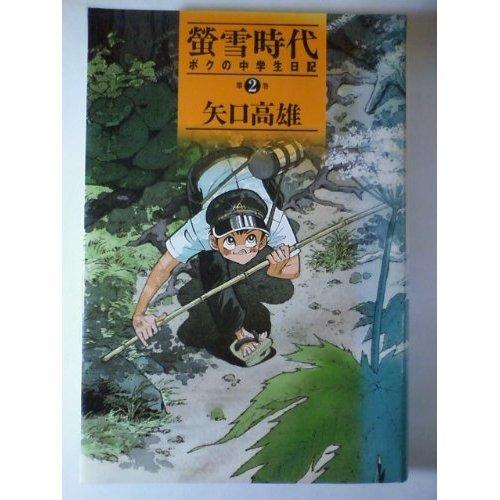 蛍雪時代―ボクの中学生日記 (第2巻) (講談社コミックス)