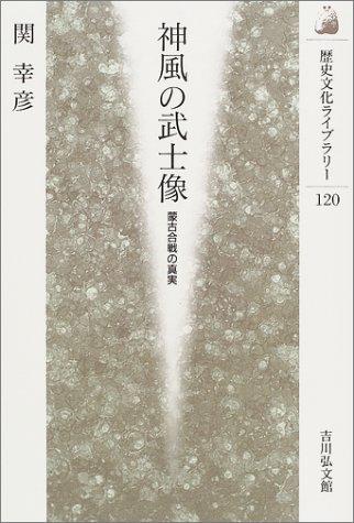 神風の武士像―蒙古合戦の真実 (歴史文化ライブラリー)